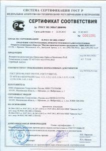 ГОСТ Сертификат соответствия терминалов Profi, Optim