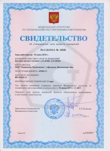 Свидетельство о включении датчиков уровня топлива LLS 20160 и 20230 в госреестр средств измерения РФ
