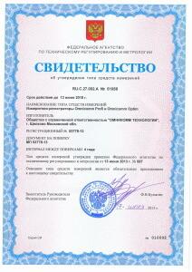 Свидетельство о включении терминалов Omnicomm Optim и Profi в госреестр средств измерения РФ