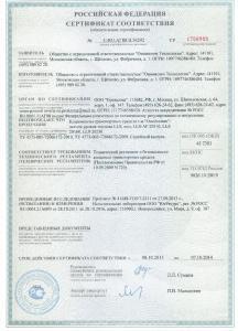 Сертификат соответствия датчика уровня топлива LLS 20160, 20230, LLS-AF 20310