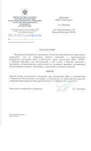 Уведомление о допуске к работе с российскими тахографами
