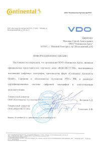 Омникомм Авто - официальный представитель ФДО МЭТТЕМ