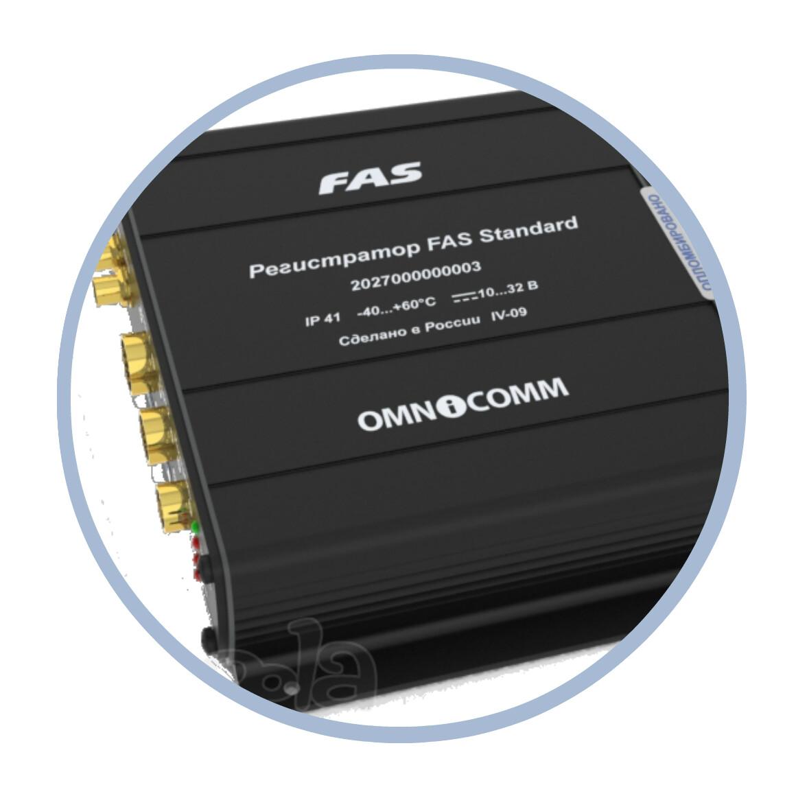 FAS Wi-Fi/GSM и FAS ГЛОНАСС Wi-Fi/GSM