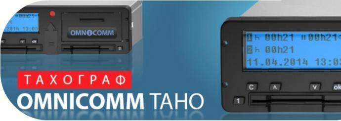Omnicomm Taho