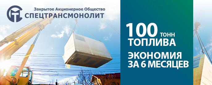 Omnicomm 100 тонн