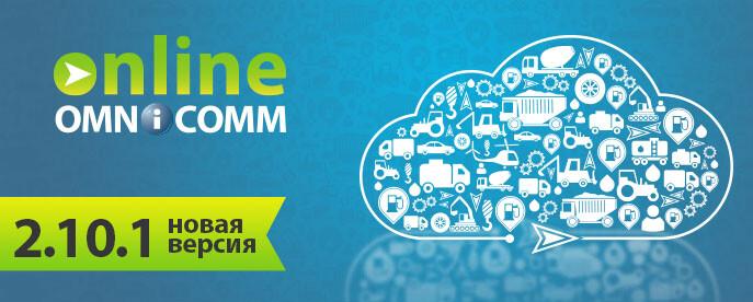 Omnicomm Online 2.10.1
