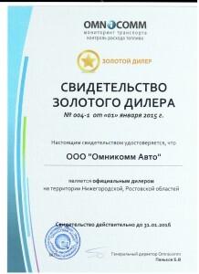 Сертификат золотого дилера Омникомм Авто