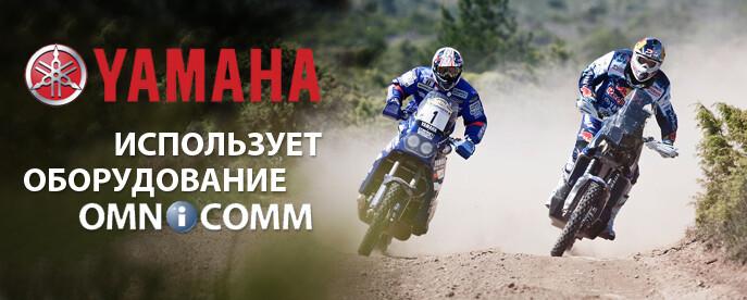 Omnicomm Yamaha