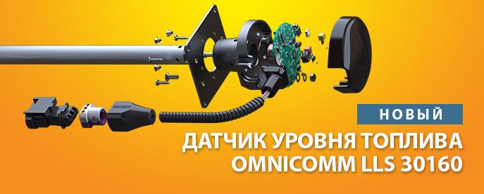 Omnicomm L L S 30160