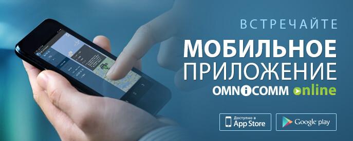 Omnicomm Online mobile