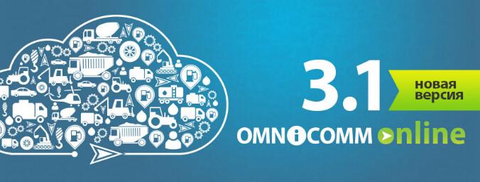 Omnicomm Online 3.1