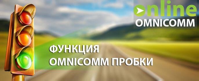 Omnicomm Пробки