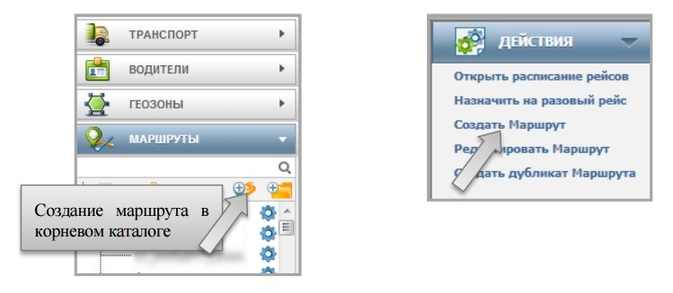 Создание маршрута в Omnicomm Online