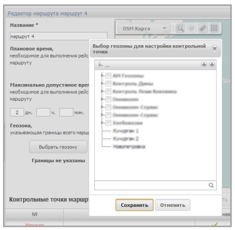 Настройка маршрутов в Omnicomm Online