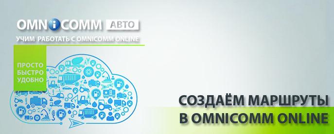 Маршруты в Omnicomm Online