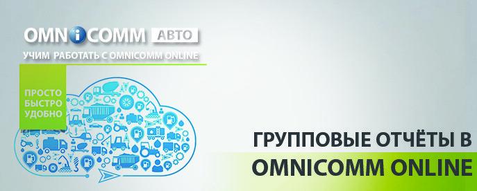 групповые отчеты в Omnicomm Online