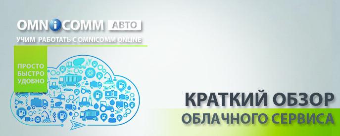 Обучающие материалы Omnicomm Online
