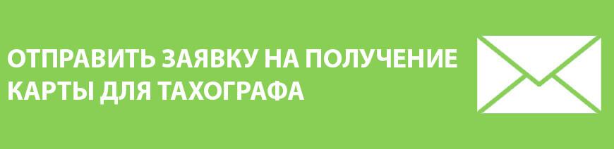 ПОДПИСКА-НА-РАССЫЛКУ