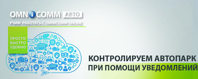 уведомления Omnicomm Online