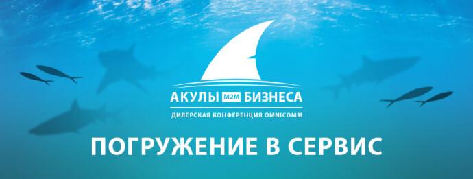 Акулы 2015