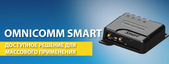 Omnicomm Smart