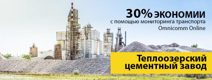 На «Теплоозерском цементном заводе» транспортные расходы сократили на 30%