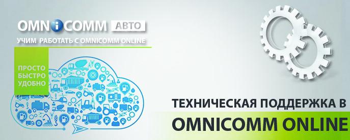 техническая поддержка омникомм в онлайн