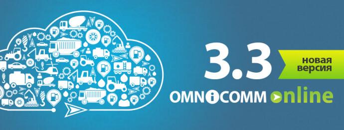 Omnicomm Online 3.3