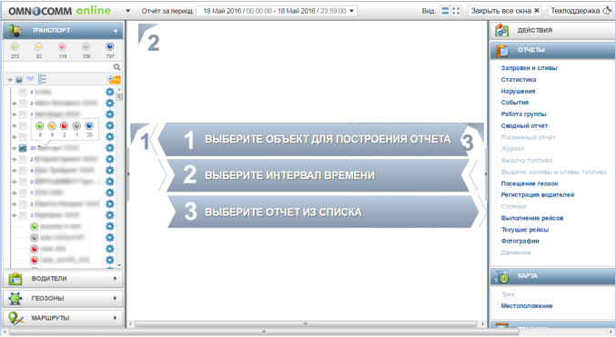 интерфейс омникомм онлайн 2