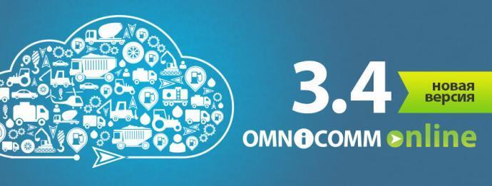 omnicomm online 3.4