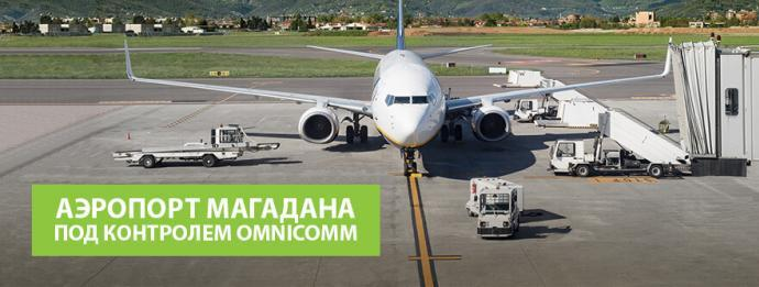 Omnicomm  в аэропортах