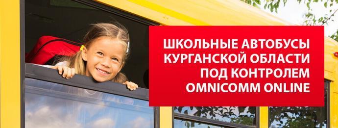школьные автобусы omnicomm