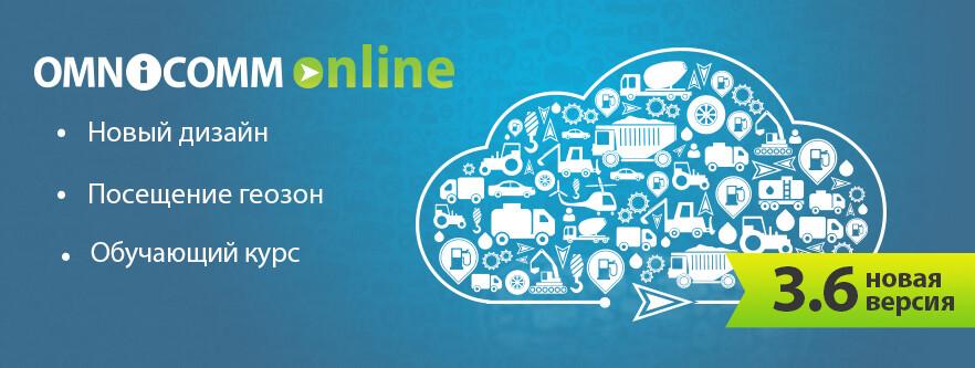 Omnicomm Online 3.6