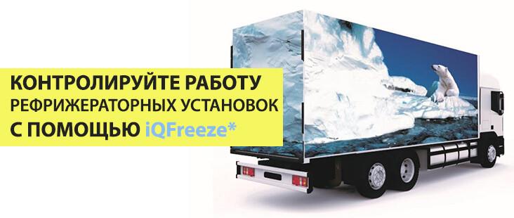 iQFreeze