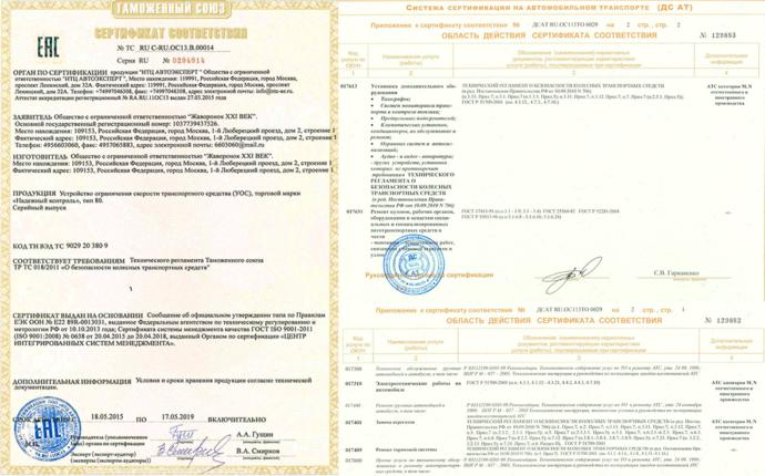 Сертификаты на устройство ограничения скорости УОС