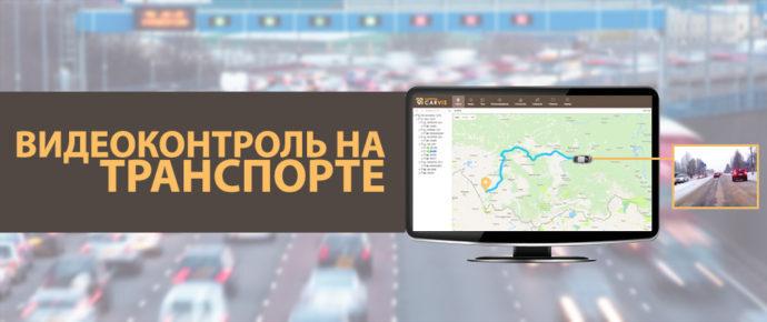 Видеомониторинг на транспорте