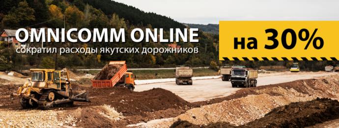 Система Omnicomm сократила расходы якутских дорожников