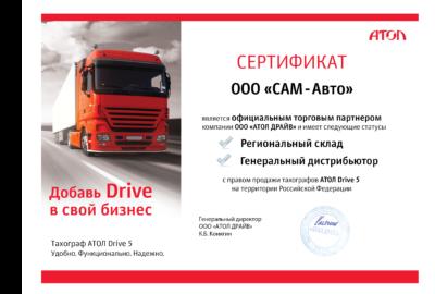 САМ-Авто — официальный торговый партнёр АТОЛ ДРАЙВ
