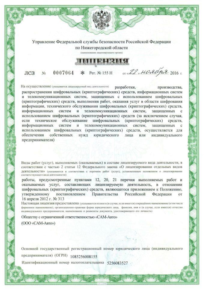 Лицензия ФСБ САМ-Авто