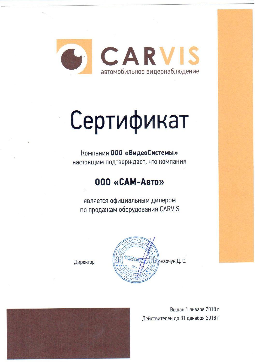Сертификат дилера Carvis