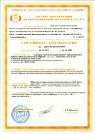 Сертификат на обслуживание транспортных средств САМ-Авто