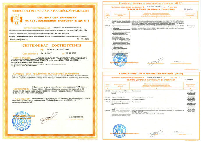 Сертификат ДС АТ на установку выключателя массы аккумуляторной батареи
