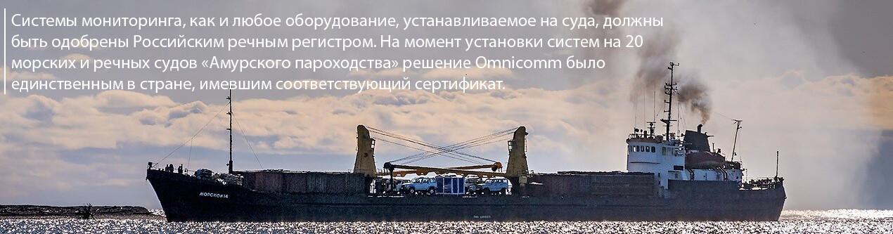 Omnicomm на судах Амурского пароходства