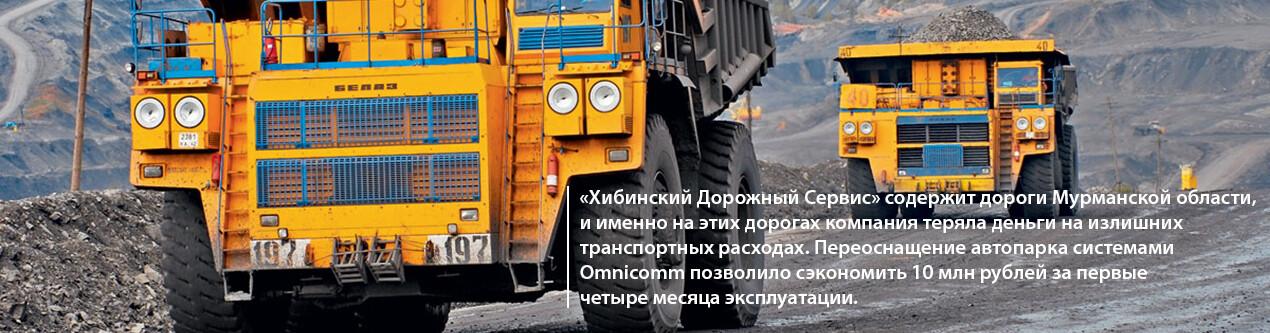 Хибинский дорожный сервис
